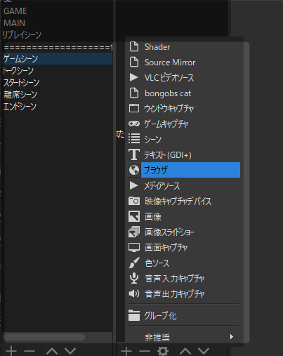 OBS ブラウザソース